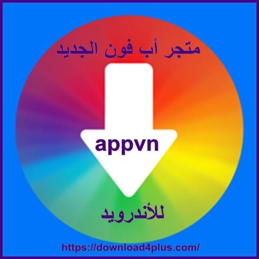 Photo of تنزيل متجر اب فون للاندرويد 2020 download appvn اخر اصدار