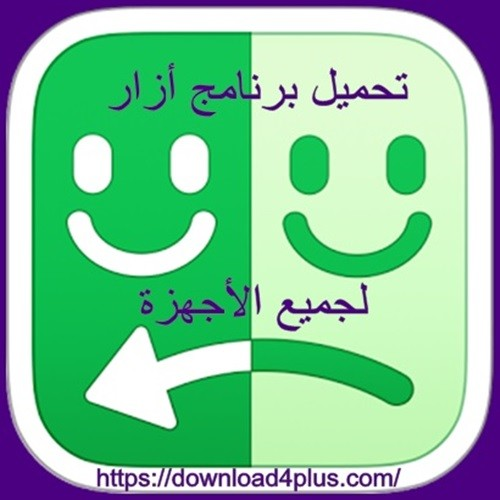 Photo of تنزيل برنامج ازار للاندرويد 2020 Azar Download