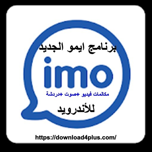 Photo of تنزيل برنامج ايمو للاندرويد 2020 Imo Download