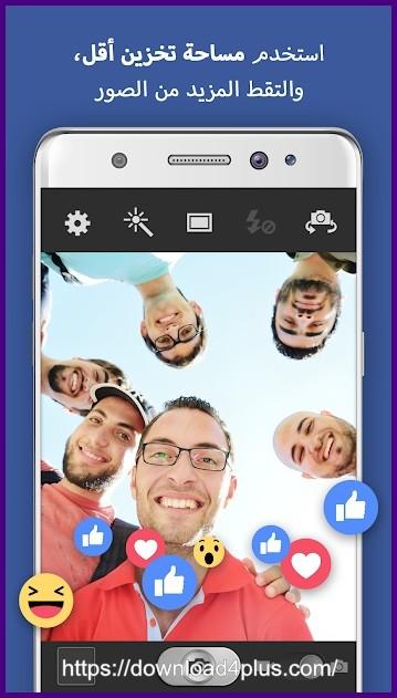 تنزيل برنامج فيس بوك لايت 2020 Facebook Lite اخر اصدار داونلود بلس