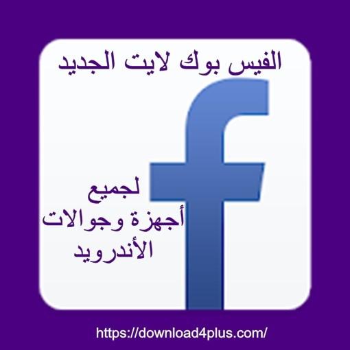 Photo of تنزيل برنامج فيس بوك لايت 2020 Facebook Lite اخر اصدار