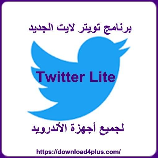 Photo of تنزيل برنامج تويتر لايت Twitter Lite 2020 سرعة وقلة في التكلفة