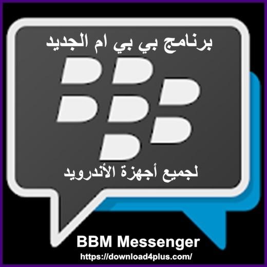 Photo of تنزيل برنامج بي بي ام 2020 للاندرويد Download BBM