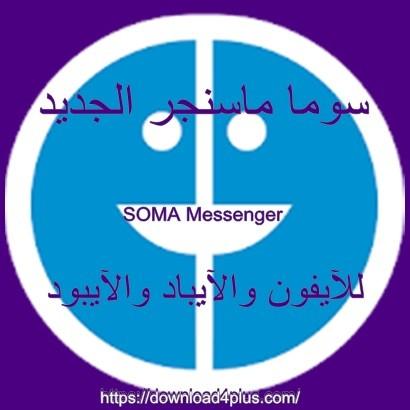 تنزيل برنامج سوما 2019 للايفون Download SOMA Iphone