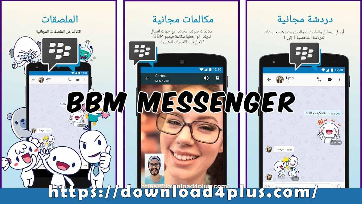 دردشة مجانية ومكالمات وملصقات على بي بي ام اندرويد