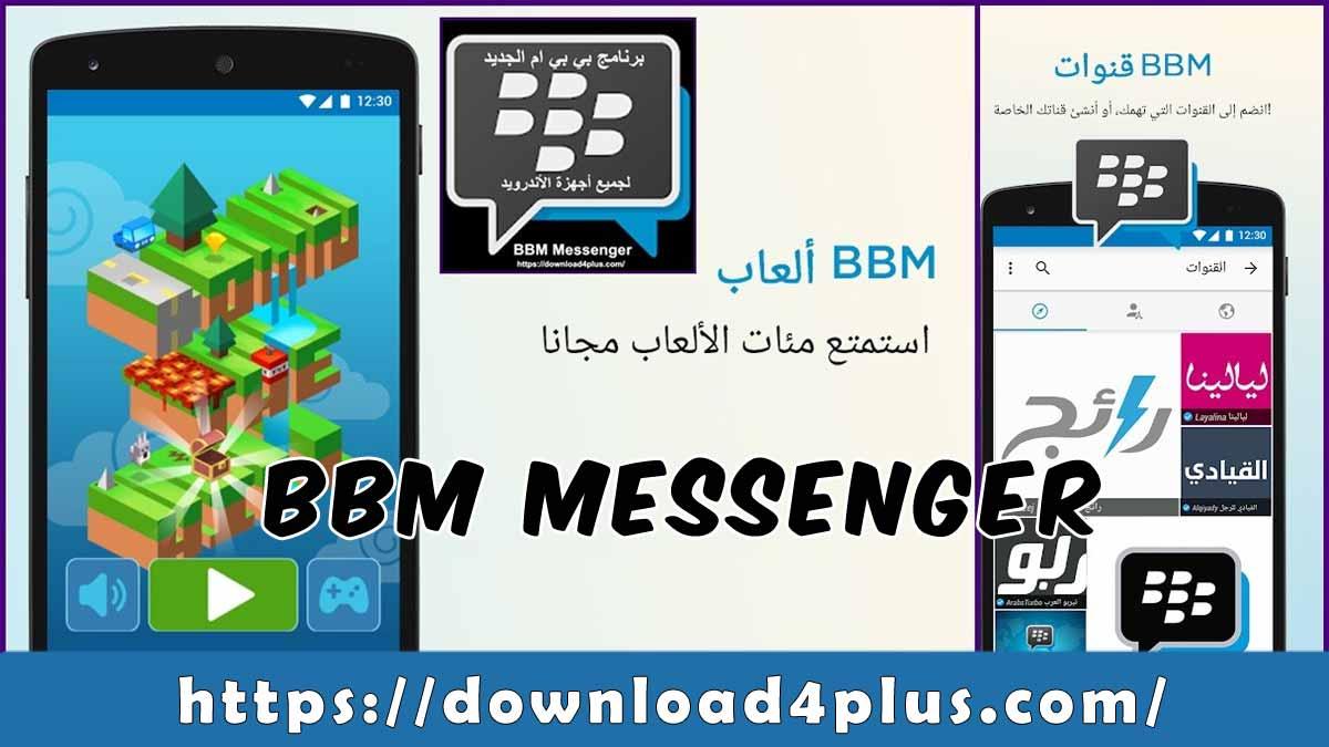 انشاء فنوات ولعب احدث الالعاب BBM Messenger