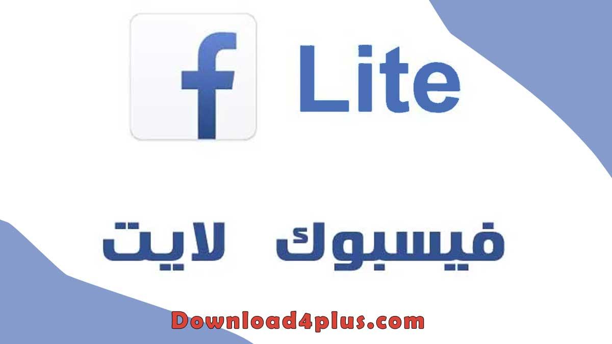 تحميل برنامج فيسبوك لايت 2021