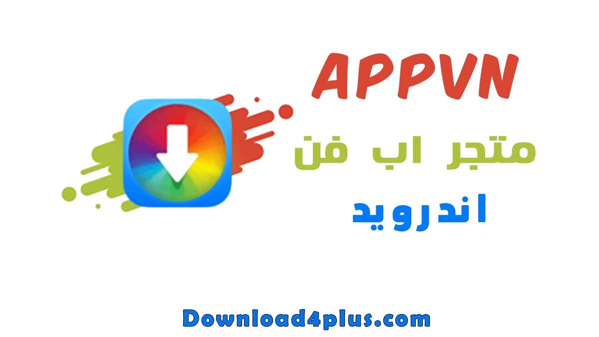 تحميل متجر اب فن appvn 2021 الجديد