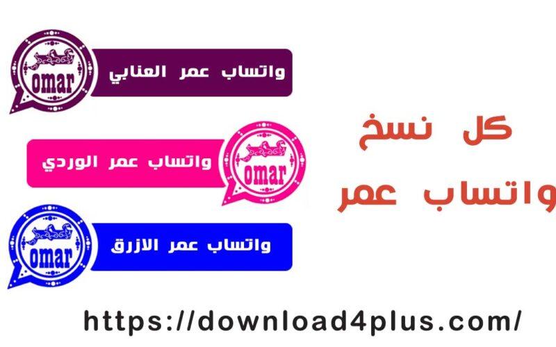 واتس اب عمر العنابي و الوردي و الازرق 2021 OB WhatsApp Omar تشغيل 3 ارقام واتساب