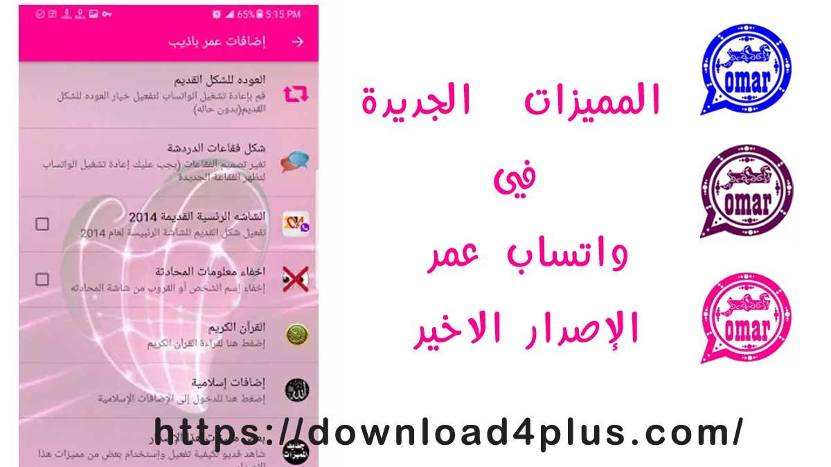تنزيل واتساب عمر whatsapp omar